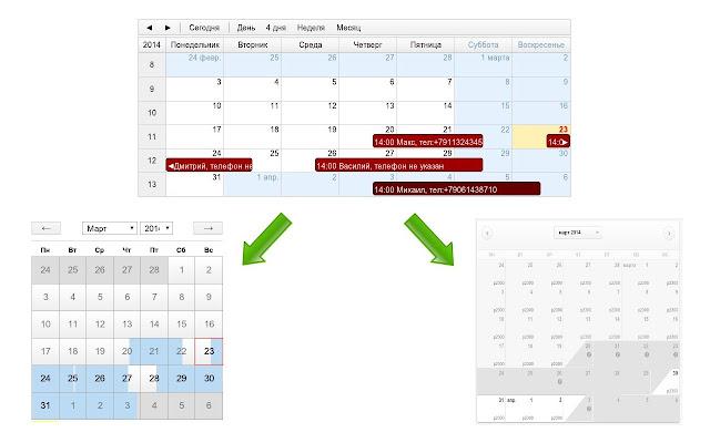 Sutki24 - синхронизация календаря занятости