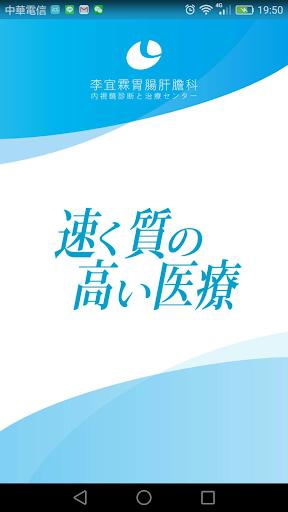 李宜霖胃腸科
