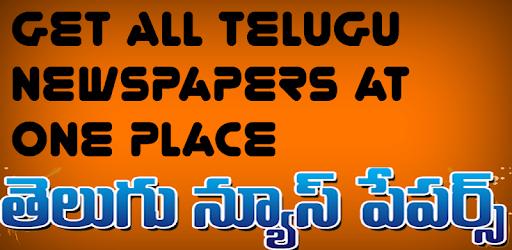 Telugu Newspapers - Apps on Google Play