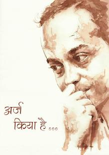 Sandeep Khare's World screenshot