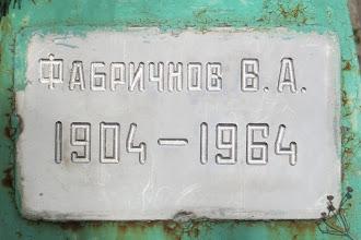 Photo: Фабричнов В.А. 1904-1964