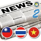 新移民「新聞精選」2
