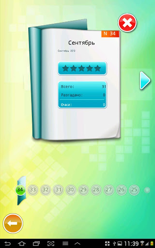 Сканворды screenshot