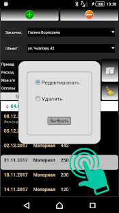 Абак-Касса- screenshot thumbnail