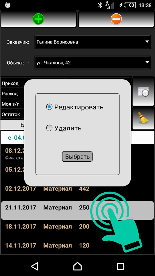 Абак-Касса- screenshot