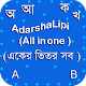 Download AdarshaLipi (All in one) For PC Windows and Mac