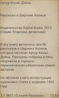 Screenshot of Рассказы о Шерлоке Холмсе free