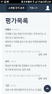 소개팅어플 인기순위 - 소셜데이팅 서비스 랭킹, 소개팅앱 인기 순위 - náhled
