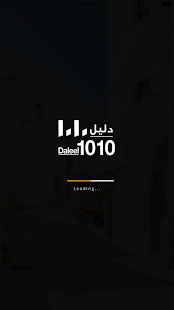 Daleel 1010- screenshot thumbnail