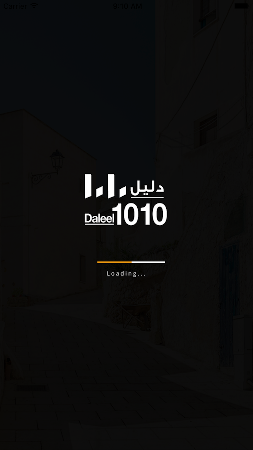 Daleel 1010- screenshot