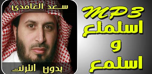 تحميل سورة ياسين سعد الغامدي mp3