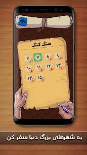 بازی فکری | کلمه سازی |جدول حدس کلمات| پازل و معما  6