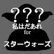 キャラクター名クイズアプリ 私はだあれ?forスターウォーズ