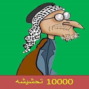 تحشيش عراقي 1.0 Icon