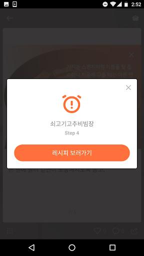 玩免費遊戲APP|下載이밥차 요리 레시피 app不用錢|硬是要APP