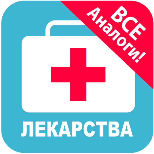 Моя аптечка - справочник лекарств file APK for Gaming PC/PS3/PS4 Smart TV