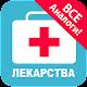 Моя аптечка - справочник лекарств (app)
