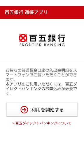 百五銀行 通帳アプリ