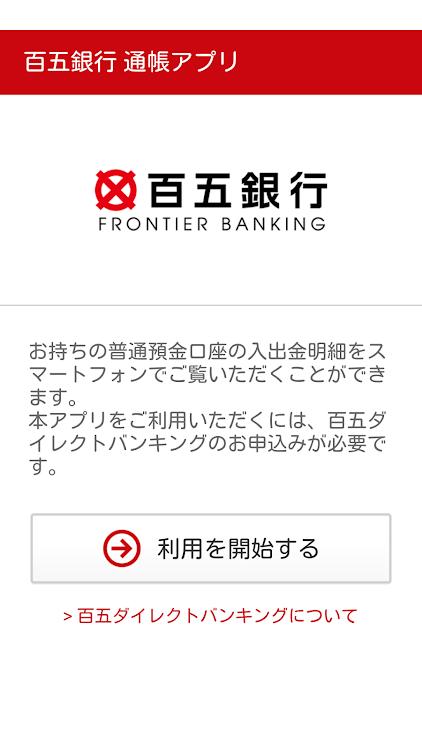 残高 銀行 百 五