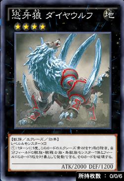 恐牙狼ダイヤウルフ
