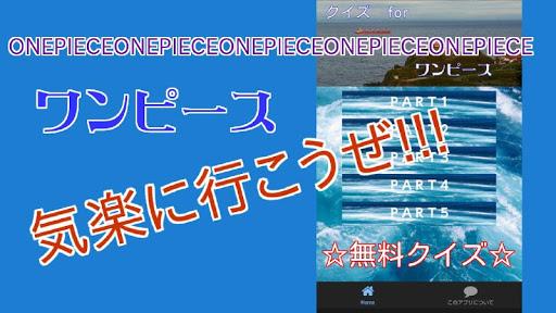 クイズ for ワンピース ver 非公式無料