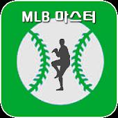 메이저리그 마스터 - MLB Baseball