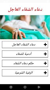 دعاء الشفاء العاجل - náhled