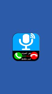 تغيير الصوت أثناء المكالمة - náhled