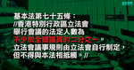 【修改議事規則】涂謹申:林鄭有責任解釋減法定人數是否違憲
