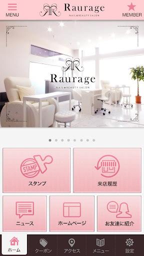 浜松市のネイルサロン Raurage 公式アプリ 3.4.8 screenshots 1