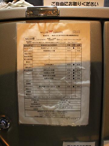 岩手県北自動車南部支社(南部バス)「WILLER EXPRESS」N4220便 ・859 高速バス表示ガイドラインに基づく運行時刻表示