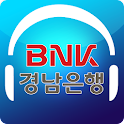 경남은행 원격 상담