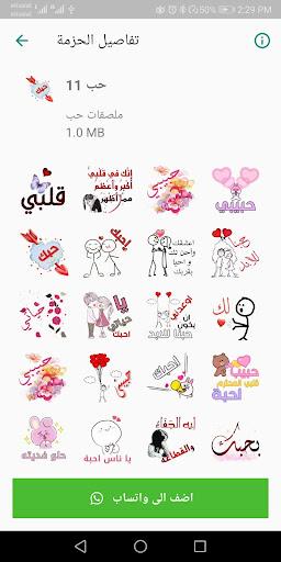 ملصقات واستكرت حب ورومانسية Love WAStickerApps 1.0 screenshots 4