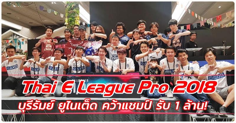 บุรีรัมย์ ยูไนเต็ด คว้าแชมป์แรก Thai E League Pro 2018