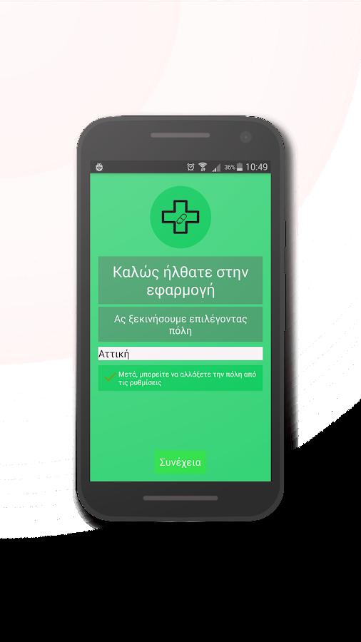 Farmakeia Offline - στιγμιότυπο οθόνης