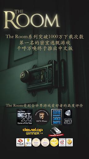 未上锁的房间-亚洲版(The Room Asia