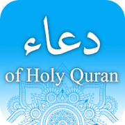 Dua in Quran - Rabbana, Rabbi Dua