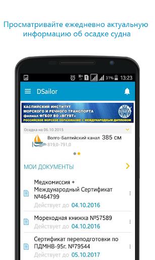 Приложение для моряка dSailor