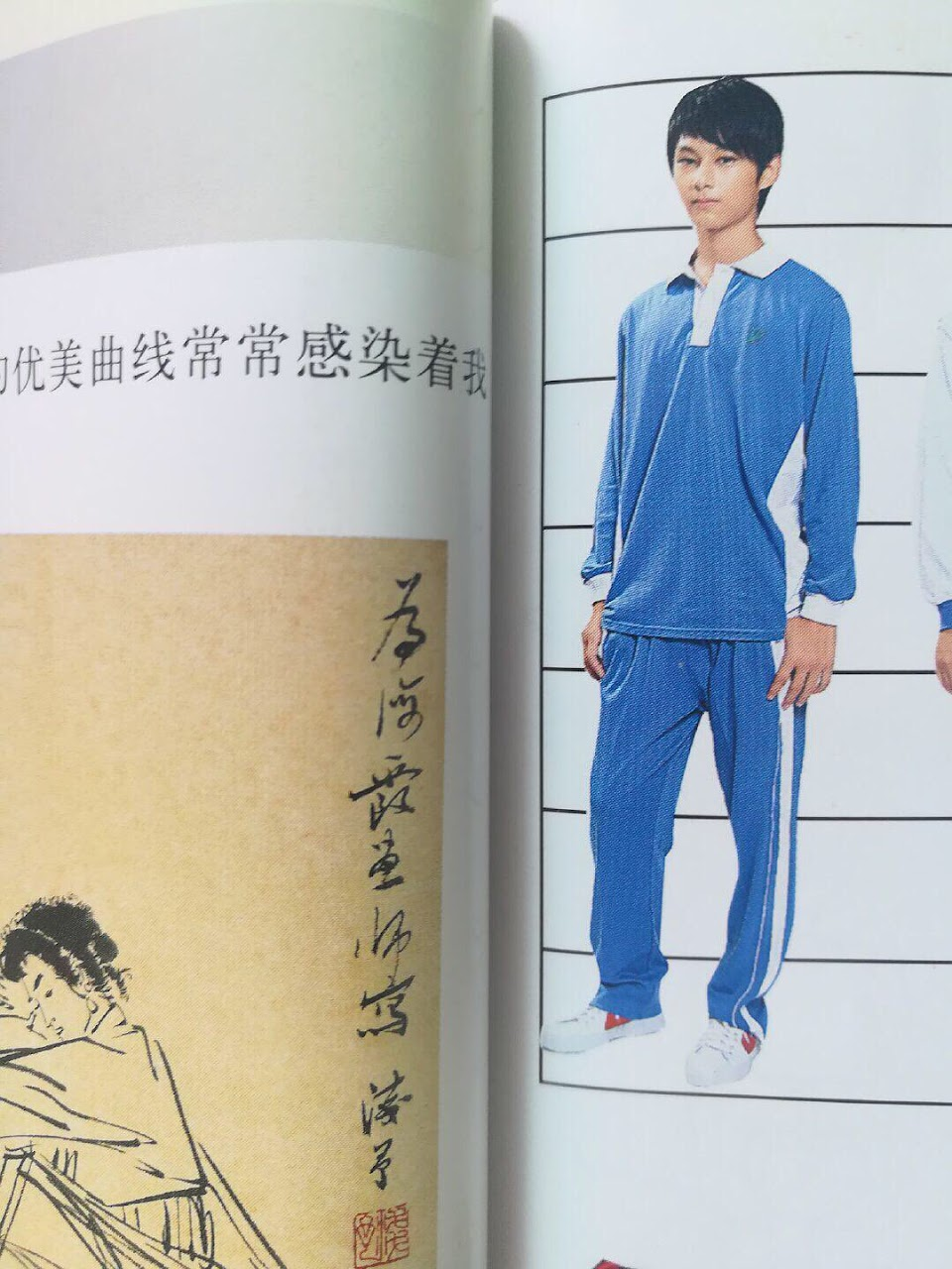 seventeen jun chinese textbook