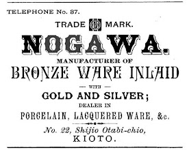 Photo: A period advertisement for Nogawa. The Noboru Nogawa shop did produce nunome-zogan work on iron though they are better known for their bronze work.