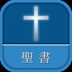 聖書 新改訳 第3版 icon