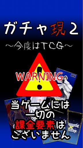 ガチャ現2〜今度はTCG〜
