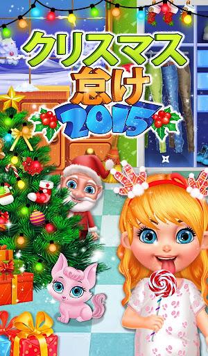 クリスマス怠け2015!