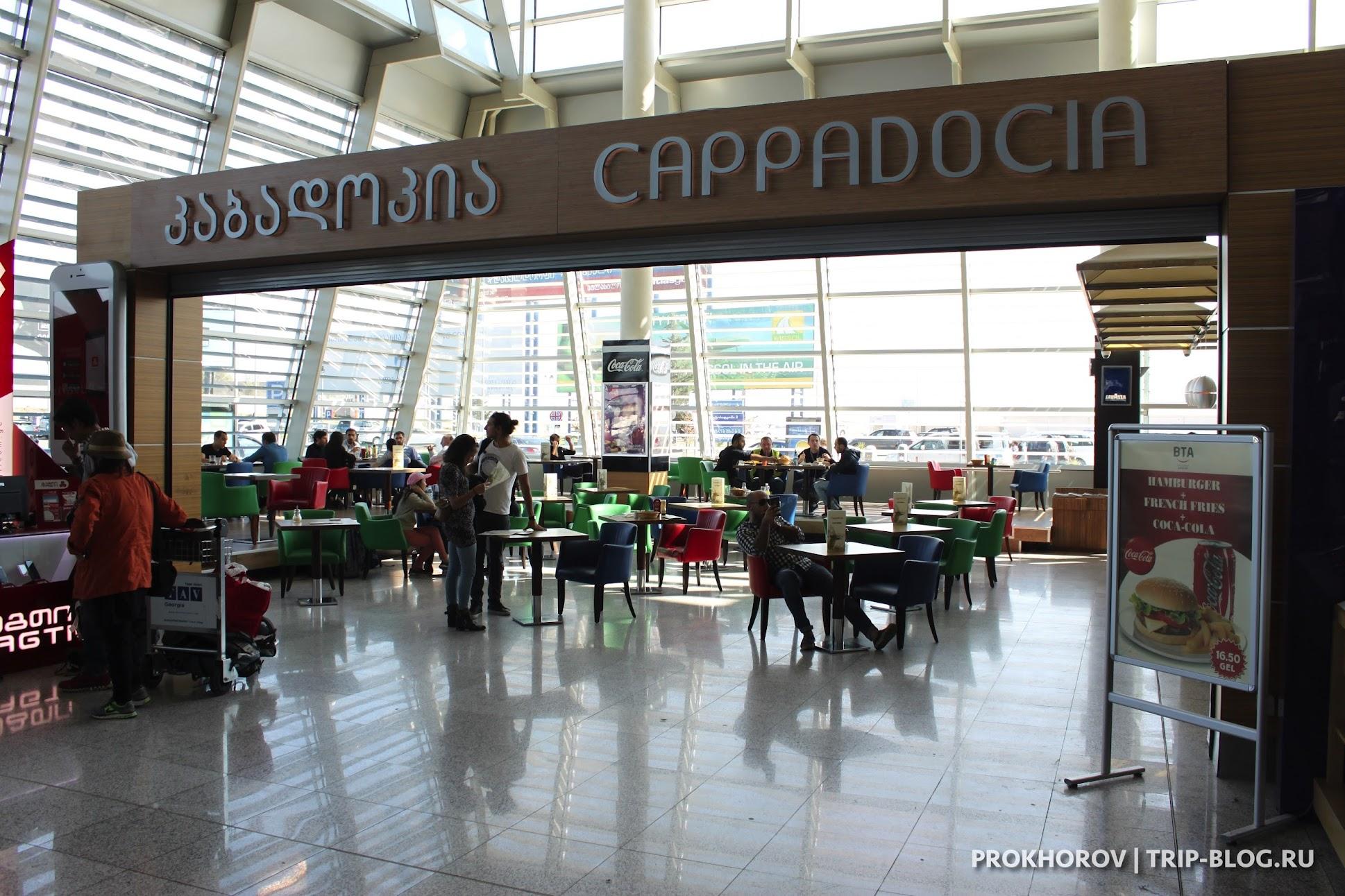 Кафе Cappadocia в аэропорту Тбилиси