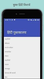 उपन्यास Hindi Books - náhled