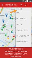 Screenshot of コンビニまっぷ