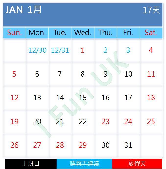 2020年1月份元旦假期請假攻略