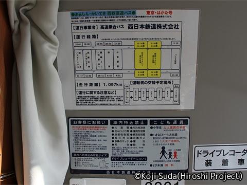 西鉄「はかた号」 0001 高速バス表示ガイドラインに基づく運行案内