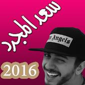 اغاني سعد المجرد بدون انترنت