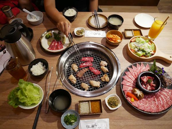 澄居烤物燒肉品嘗心得。 特推雙人套餐 超滿足